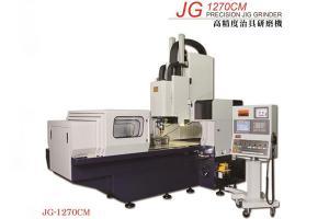 JG1270CM高精度治具研磨机
